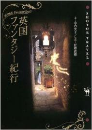 『英国ファンタジー紀行』(山内史子|松隈直樹/小学館)