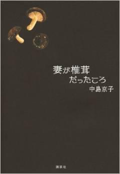『妻が椎茸だったころ』(中島京子/講談社)