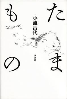 『たまもの』(小池昌代/講談社)