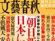朝日新聞と慰安婦問題に言及した『週刊文春臨時増刊』の電子版が発売