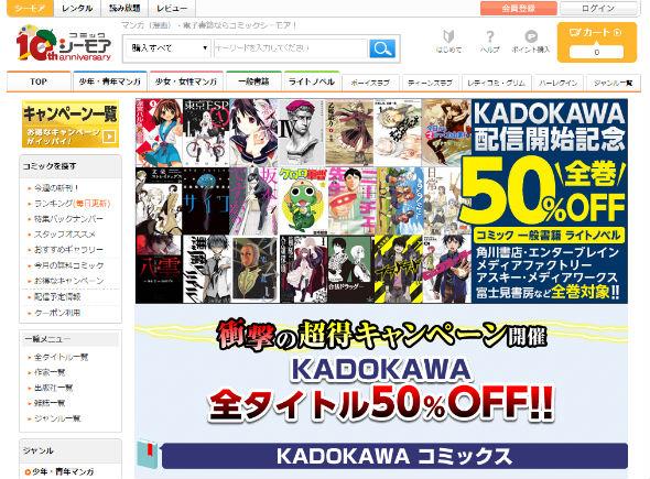 KADOKAWA作品2万冊全巻半額キャンペーン(コミックシーモアWebサイトより)