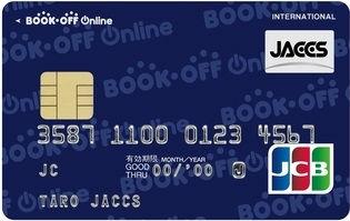 ブックオフオンラインJACCSカード