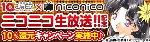 ニコニコ生放送記念!10%還元キャンペーン