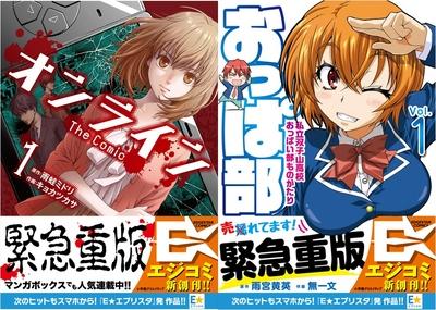 エッジスタコミックスの『オンライン』『おっぱ部!』が重版決定