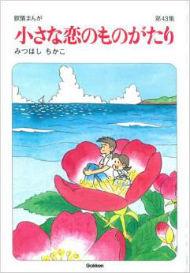 『小さな恋のものがたり』第43集(みつはしちかこ/学研パブリッシング)