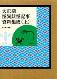 『大正期怪異妖怪記事資料集成 上巻』(湯本豪一/国書刊行会)