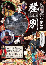 『鬼灯の冷徹』×登別温泉「地獄コラボ」のポスター