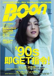 『Boon』2014年秋冬号