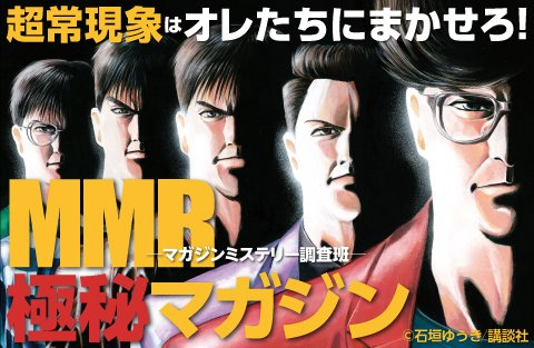 MMR極秘マガジン