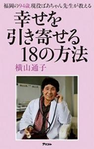 94歳の現役女医が実践してきた「健康に長生きする秘訣」とは?