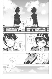 コミック部門金賞 仲谷鳰さんの『さよならオルタ』