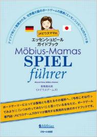 『メビウスママのエッセンシュピール ガイドブック』(能勢真由美/スモール出版)