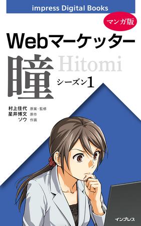 【マンガ版】Webマーケッター瞳 シーズン1