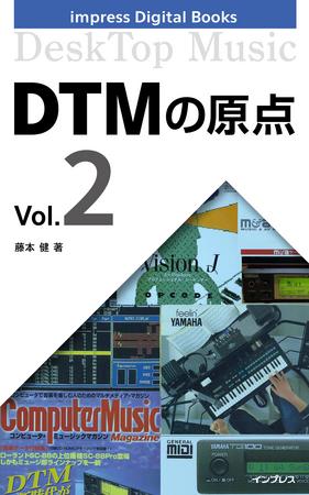 DTMの原点 Vol.2