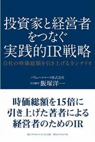 """「株式上場は""""ゴール""""ではなく、新たな""""スタート""""」"""