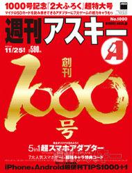 『週刊アスキー』1000号