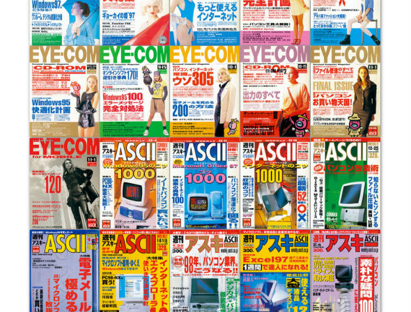 『EYE・COM』創刊号から『週刊アスキー』1000号まで(画像出典:1000号発売記念サイトより)