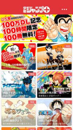 「少年ジャンプ+」アプリトップイメージ (C)SHUEISHA Inc. All rights reserved.