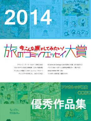 旅のコミックエッセイ大賞 優秀作 2014