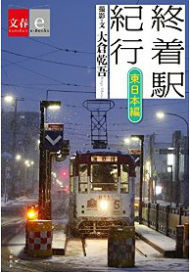 終着駅紀行 東日本編