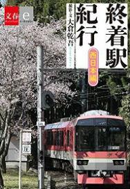 終着駅紀行 西日本編