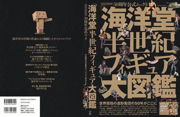 「海洋堂」半世紀フィギュア大図鑑