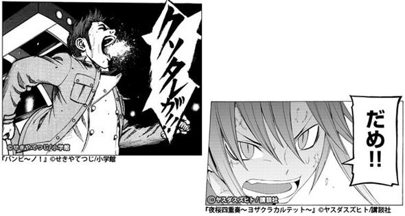 『バンビ〜ノ!』『夜桜四重奏』が登場