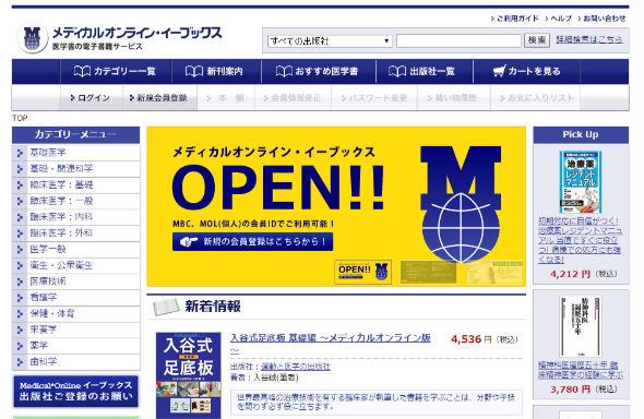 「メディカルオンライン・イーブックス」がオープン