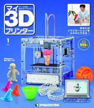 週刊「マイ3Dプリンター」