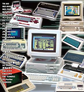 『懐かしのホビーパソコンガイドブック』裏表紙より、どれがどの機種か分かるだろうか
