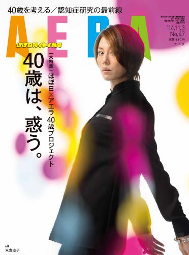 『AERA』10月27日発売号