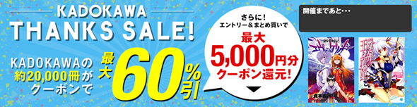 KADOKAWA THANKS SALE