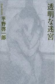"""混迷の時代を表すキーワードは""""透明な迷宮""""平野啓一郎インタビュー"""