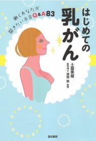 """乳がんと宣告されたら…… """"先輩""""のリアルなアドバイスが本に"""