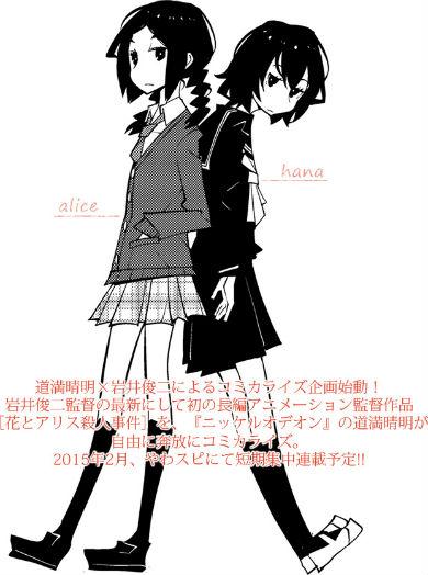 『花とアリス殺人事件』(やわらかスピリッツWebサイトより)