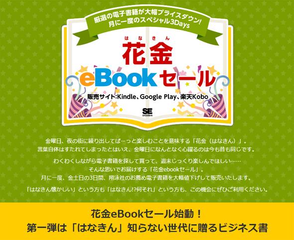 花金eBookセール