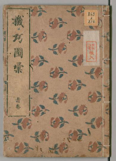 『機巧図彙』(首巻、1796年)