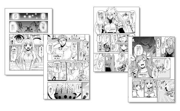 新人漫画家によるサンプルコミック