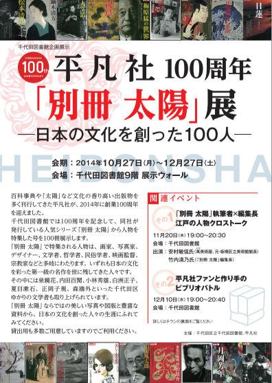 「平凡社100年の軌跡と創業者・下中弥三郎の人生」も併催