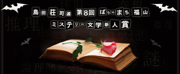 第7回「ばらのまち福山ミステリー文学新人賞」