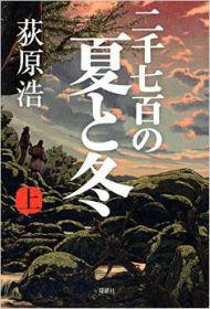 『二千七百の夏と冬』(荻原浩/双葉社)
