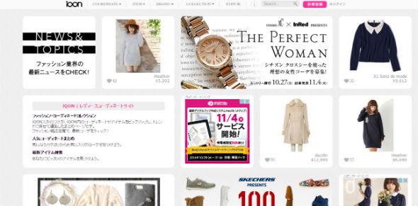 iQON Web�T�C�g