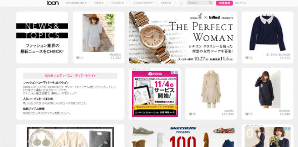 iQON Webサイト
