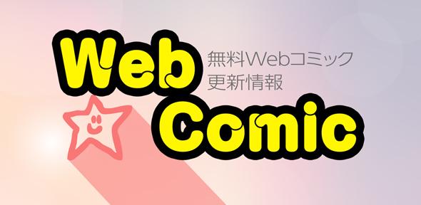 マンガまとめアプリ「ウェブコミ」