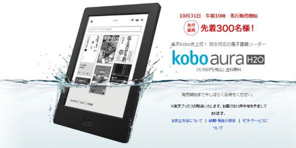 Kobo Aura H2O ��s�̔��y�[�W���