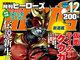 創刊3周年を迎えた月刊『ヒーローズ』12月号から『仮面ライダークウガ』連載スタート