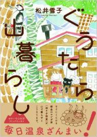 『ぐうたら山暮らし』(松井雪子/イースト・プレス)