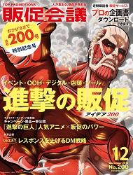 月刊『トッププロモーションズ販促会議』(2014年12月号)表紙