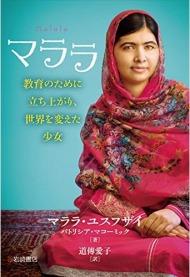 世界を動かすきっかけになったノーベル平和賞受賞者マララさんの小さな決意