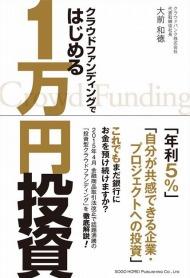 寄付から融資へ クラウドファンディングが資産運用を変える?